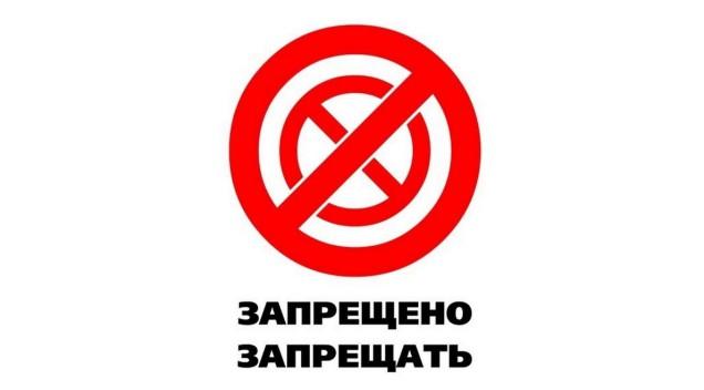 Запрещено запрещать! ;)
