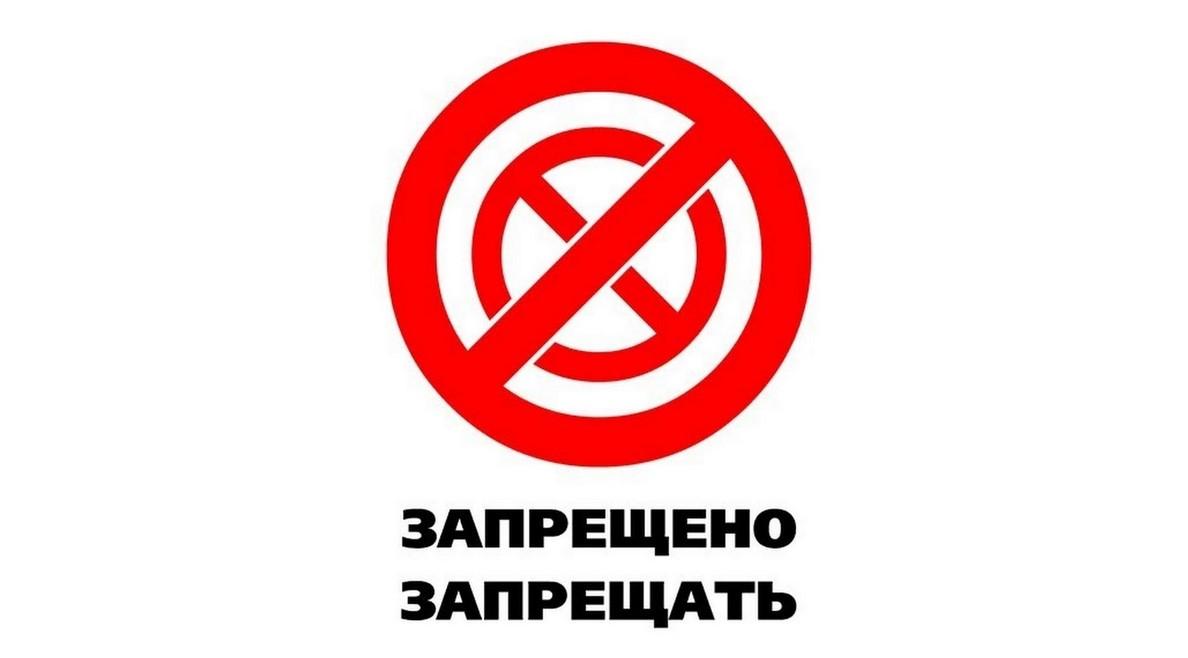 Картинки с надписей запрещено