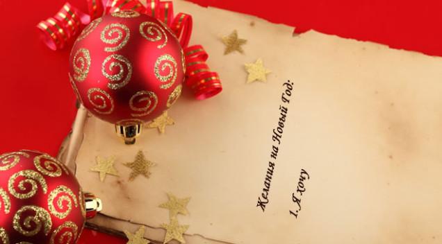 О новогодних (и не только) пожеланиях. Что пожелать себе в Новом году?
