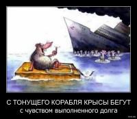 Крысы бегут с тонущего корабля с чувством выполненного долга