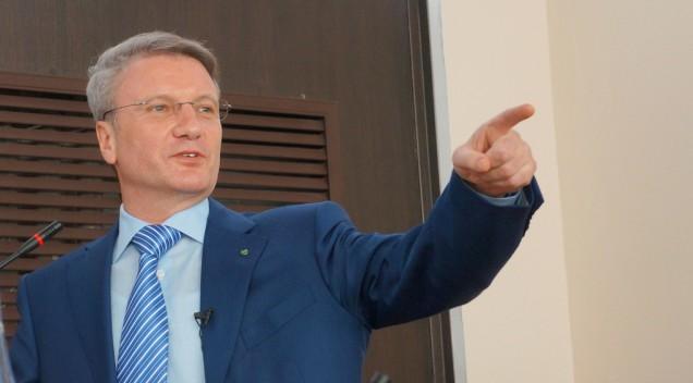 Герман Греф: Манипулирование общественным сознанием необходимо