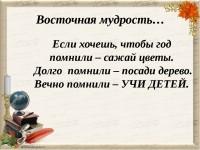 mudrost3
